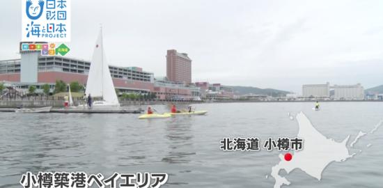マリンフェスタ in 小樽