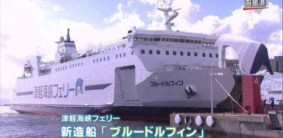 10月9日(日)新造船フェリーを一般公開