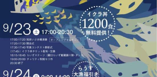 H290815 漁火まつり_01[1]