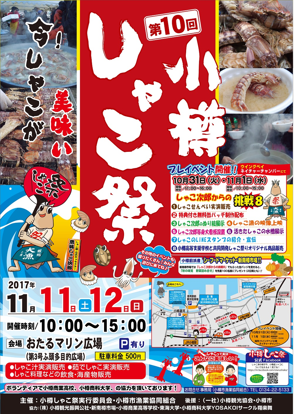 out第10回しゃこ祭り決定