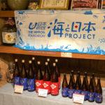 海と日本プロジェクト_2