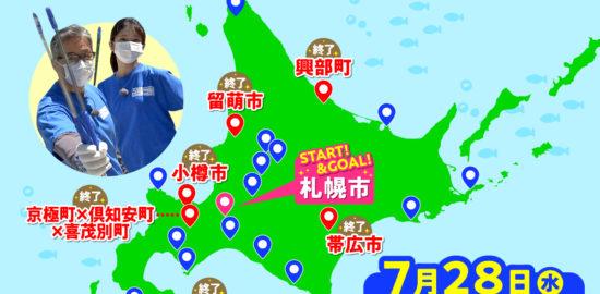 umipro_gomi_map_esashi