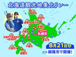 01umipro_gomi_map_kushiro