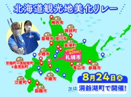 02umipro_gomi_map_toya