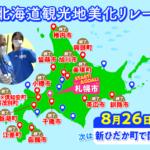 03umipro_gomi_map_hidaka