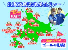 umipro_gomi_map_goal
