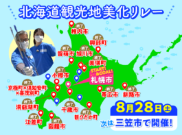 umipro_gomi_map_mikasa