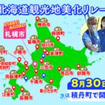 umipro_gomi_map_syakotan