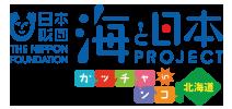 海と日本PROJECT in ガッチャンコ北海道
